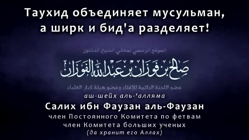 Таухид объединяет мусульман