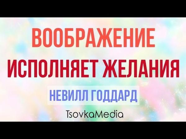 Материализация Желаний Практическое упражнение ~ Невилл Годдард TsovkaMedia