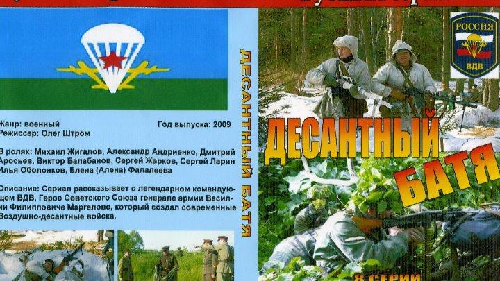 Десантный батя 1 8 серии из 8 2008