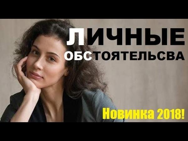 Личные обстоятельства 2018 наш фильм русские мелодрамы 2018 новинки HD