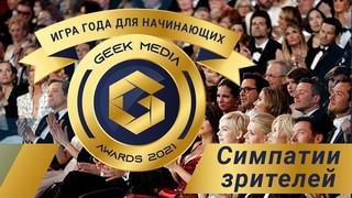 ЗА ЧТО БОЛЕЮТ ЗРИТЕЛИ Geek Media Awards в номинации Игра года для начинающих (зрительские симпатии)