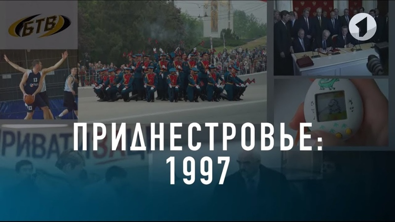 КЭБ Приднестровье 1997 - 070320