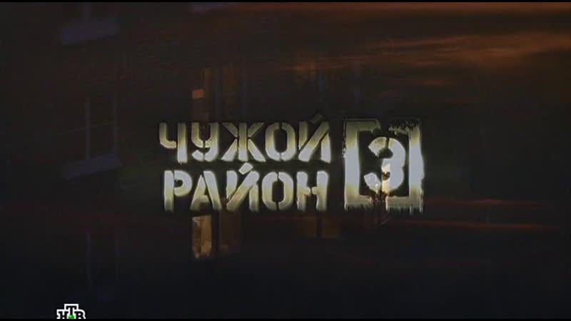 Чужой район 3 Беглец сериал россия 2 я серия