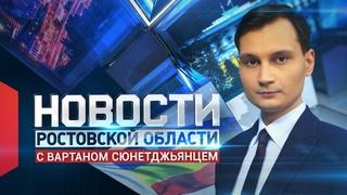 Новости в 20:00 от