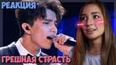 Dimash Грешная страсть РЕАКЦИЯ Димаш Кудайбергенов REACTION