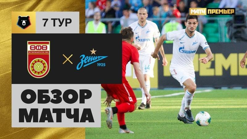 Чемпионат России 2019/2020, 7 тур. Уфа - Зенит 1:0 (0:0)