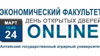 Экономический факультет Алтайского ГАУ приглашает на День открытых дверей