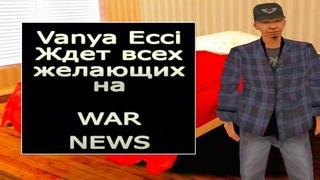 🌐Vanya Ecci В ПОИСКАХ КАДРОВ - WAR NEWS - LEGACY VS Revolution - 21 МАРТА НАЧАЛО! ЗАЛЕТАЙТЕ!🌐