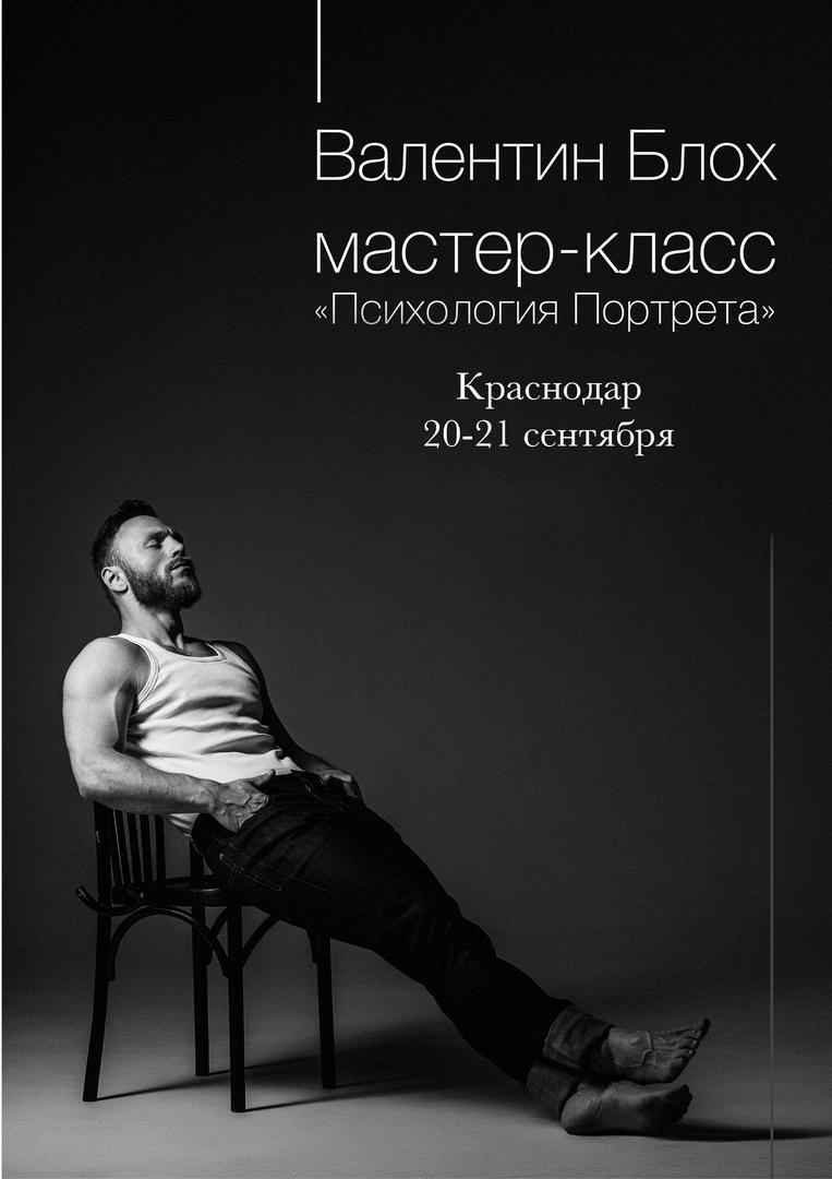 Афиша МК Валентина Блоха/ Психология Портрета /