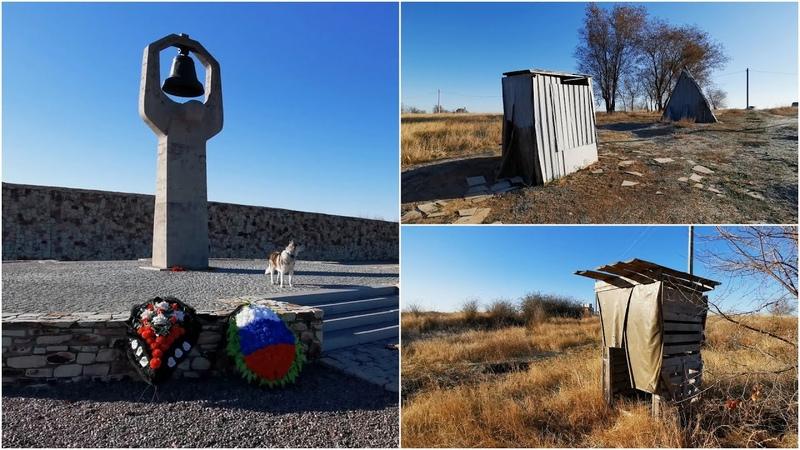 Всемирно известный воинский мемориал под Волгоградом позорят загаженный туалет и свалка