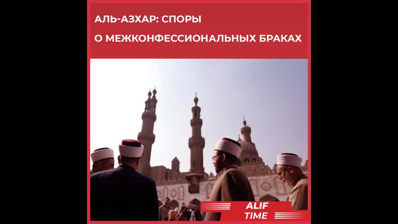 Аль Азхар споры о межконфессиональных браках