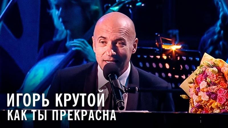 Игорь Крутой Как ты прекрасна