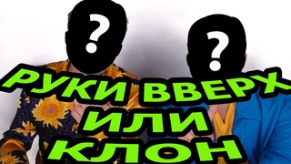 Руки вверх Клон группы?? |где Алексей Потехин|Сергей Жуков кинул??| О группе руки вверх