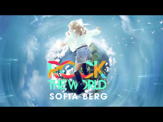 София Берг - Rock The World (Lyric Video) 0+