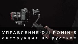 Управление DJI Ronin-S на русском (от )