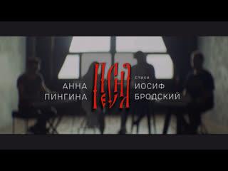Анна Пингина — Песня (на стихи Иосифа Бродского). The Song (to a poem by Joseph Brodsky)