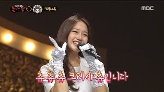 [Identity] 'fox with nine tails' is Kriesha Chu, 복면가왕 20180902