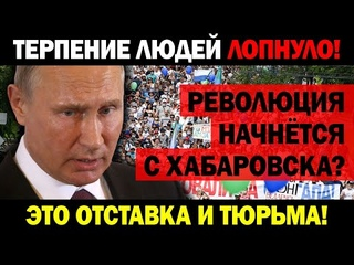 РЕВОЛЮЦИЯ НАЧНЁТСЯ С ХАБАРОВСКА? ТЕРПЕНИЕ РОССИЯН ЛОПНУЛО! • () • inews