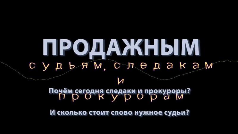 Дмитрий Зинович Продажным судьям, следакам и прокурорам Стихи Ирина Самарина-Лабиринт
