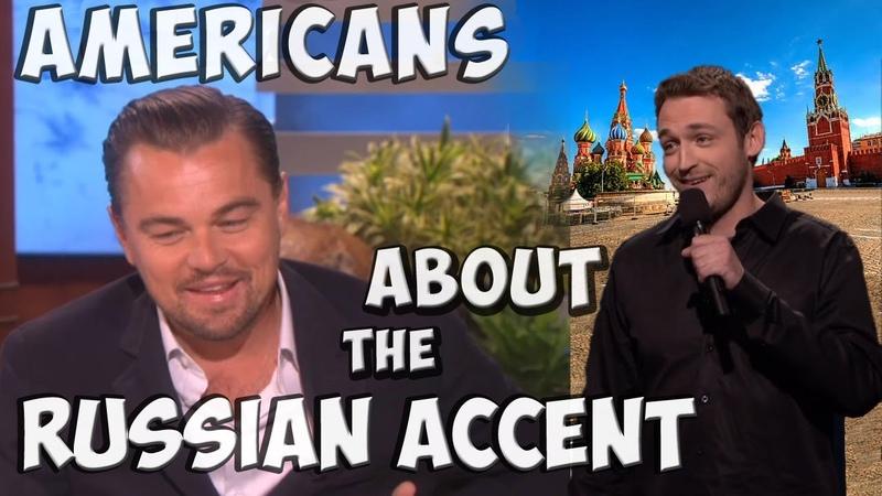 Американцы о русском акценте