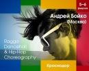 Личный фотоальбом Андрея Бойко