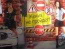 Конохова Татьяна | Рославль | 29