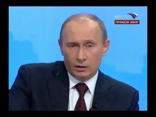 В. В. Путин ответил кратко! =)