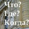 Харьков --=Что? Где? Когда?=--