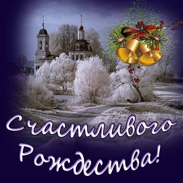 Фото с рождеством открытка