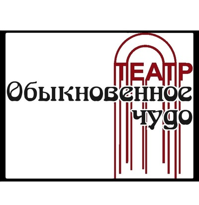 Нижневартовск театр обыкновенное чудо афиша афиша челны театры концерты