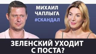 Кризис в Украине. Начнутся ли беспорядки грядущей осенью? @Михаил Чаплыга