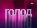 Голод / Hunger сезон 01 / эпизод 00 2003