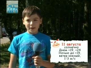 Прогноз погоды на канале СТВ 10.08.09 г.