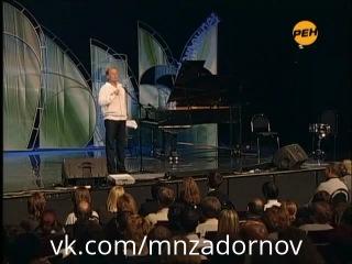 """Михаил Задорнов """"Москвич ветерана-киномеханика под сигнализацией"""" (Концерт """"Задорные заколебалки"""", 2010)"""