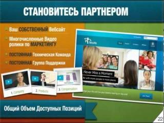 Презентация WowWe, Наталья Шульга, Эвпатория