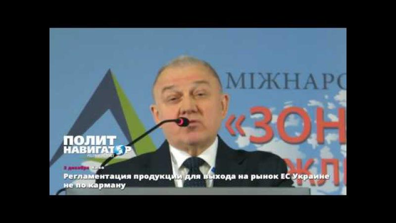 Регламентация продукции для выхода на рынок ЕС Украине не по карману
