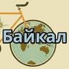 Tour de Байкал
