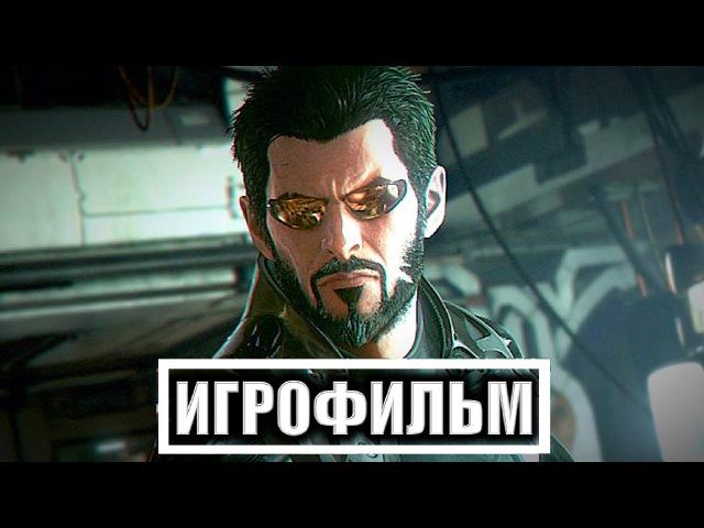 18 ✪ Deus Ex Mankind Divided ИГРОФИЛЬМ Все Катсцены PC 1080p