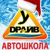 """АВТОШКОЛА ДРАЙВ"" Суоярви"