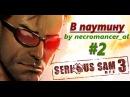 Прохождение - Serious Sam 3: BFE (Часть 2 - В паутину)