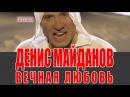 ВЕЧНАЯ ЛЮБОВЬ Денис Майданов