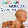 Детский массаж в Саратове/Массажист/Саратов