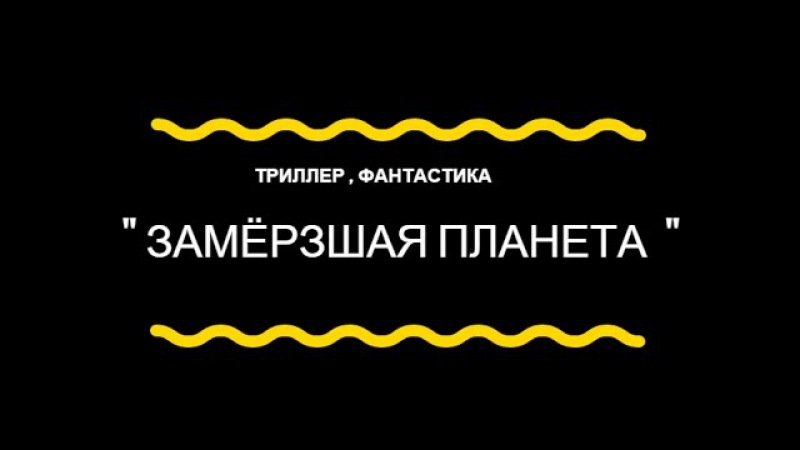 Зарубежный фильм ЗАМЁРЗШАЯ ПЛАНЕТА триллер фантастика