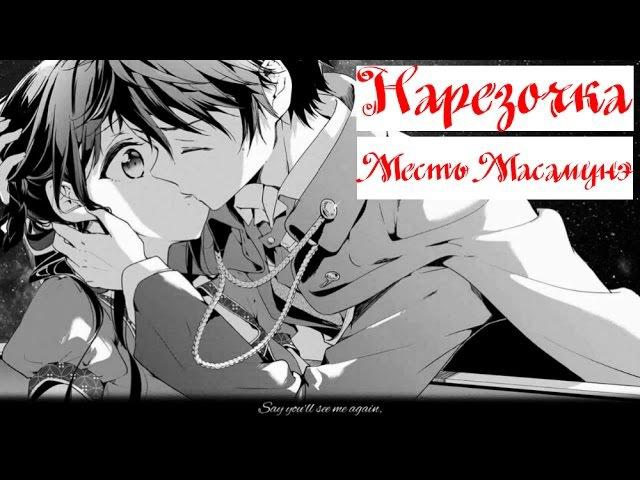 Нарезочка Месть Масамунэ Masamune kun no Revenge