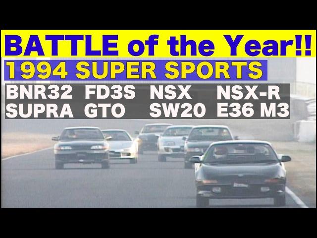 Best MOTORing 1994 Battle of The Year Super Sports Class BNR32 FD3S NSX NSX R Supra GTO SW20 M3 E36