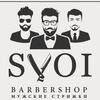 SVOI barbershop