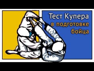 Тест Купера: подготовка бойца ММА к соревнованиям ntcn regthf: gjlujnjdrf ,jqwf vvf r cjhtdyjdfybzv