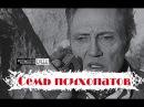 Семь психопатов/ Seven Psychopaths 2012 «история о психопате-вьетконговце»