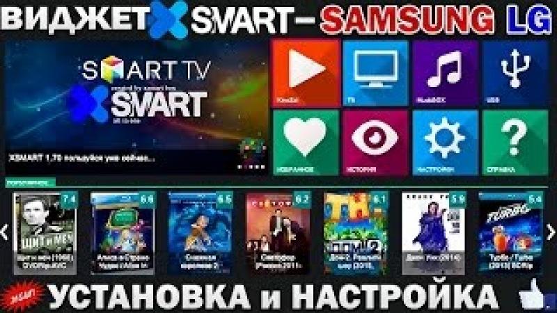 XSMART Виджет для SMART TV Samsung LG HD VIDEO УСТАНОВКА и НАСТРОЙКА