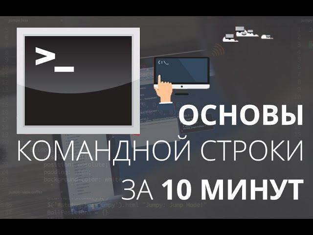 Основы командной строки за 10 минут для web разработчика